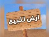عقار بواجهة بحرية للبيع في منطقة الناقورة